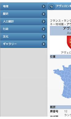 フランスの地方行政区画 - Andro...