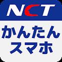 NCTかんたんスマホ icon