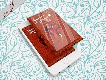 گلستان سعدی - náhled