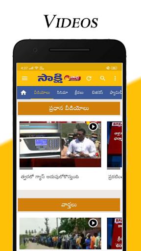 Sakshi - Official App screenshot 3