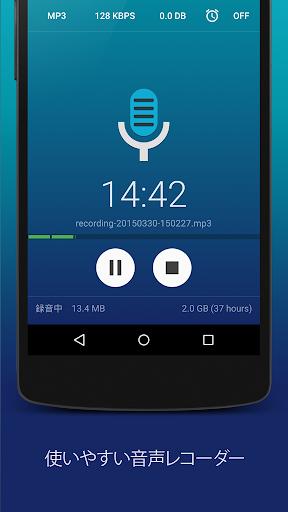 Hi-Q MP3ボイスレコーダー(フル)