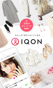 IQON - Fashion Coordinate IQON- screenshot thumbnail