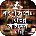 বাংলাদেশের বিভিন্ন আইনের ধারা Laws of Bangladesh icon