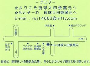 写真: 琉球大田焼窯元案内地図 ブログへの御訪問も宜しくお願いします。 http://ryukyuootayaki.ti-da.net/ ようこそ琉球大田焼窯元へ http://blogs.yahoo.co.jp/ryukyuootayaki めんそーれ琉球大田焼窯元へ