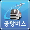 공항버스 (AirportBus) icon