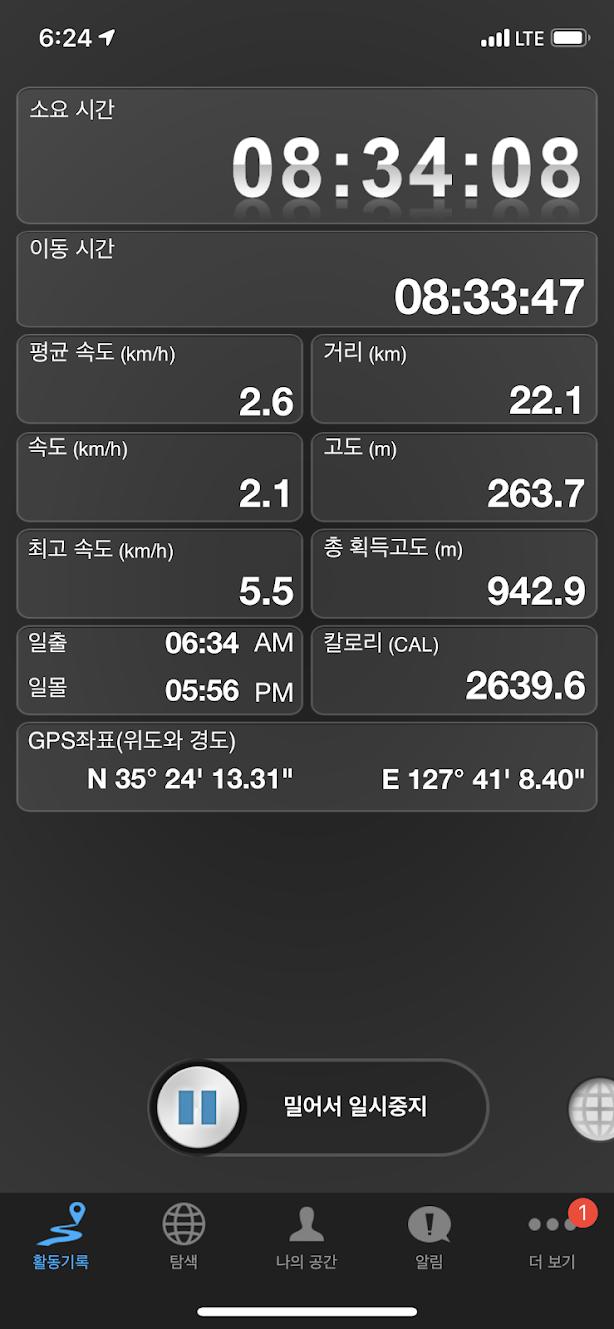 지리산 둘레길 3코스 (인월 → 금계) 걷기