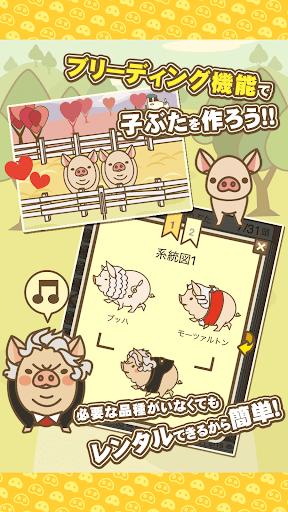養豚場mix 伝承級