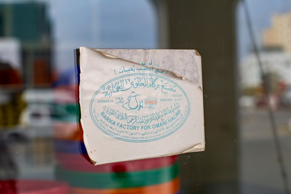 halwa, omani halva, Barka Factory of Omani Halva