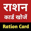 Ration Card App: All State Rasan Card List / Suchi icon