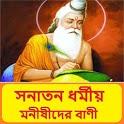 সনাতন ধর্মীয় মনীষীদের বাণী ~ hindu dormio bani icon