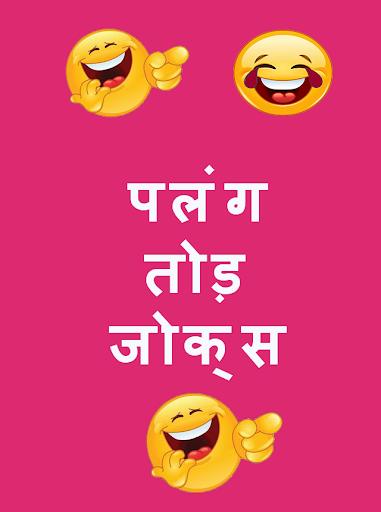 Santa Banta Joke In Hindi 140 Word : santa, banta, hindi, Download, पलंगतोड, जोक्स, Hindi, Google, A3IjthWWl3AZ, Mobile9