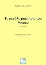 Photo: Το μεγάλο μυστήριο του Μπόου, Ίσραελ Ζάνγκουιλ, Μετάφραση από τα Αγγλικά: Ευρυδίκη Αμανατίδου, Εκδόσεις Σαΐτα, Φεβρουάριος 2018, ISBN: 978-960-629-000-8, Κατεβάστε το δωρεάν από τη διεύθυνση: www.saitapublications.gr/2018/02/ebook.221.html
