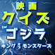 クイズforゴジラ キングオブモンスターズ 日本怪獣映画知識 声優クイズ 非公式無料アプリ