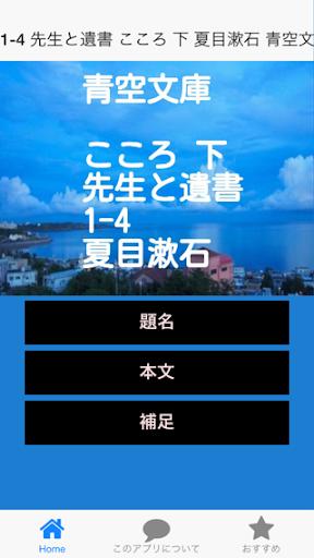 青空文庫 先生と遺書1-4 こころ 下 夏目漱石