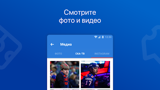 ХК СКА Screenshot