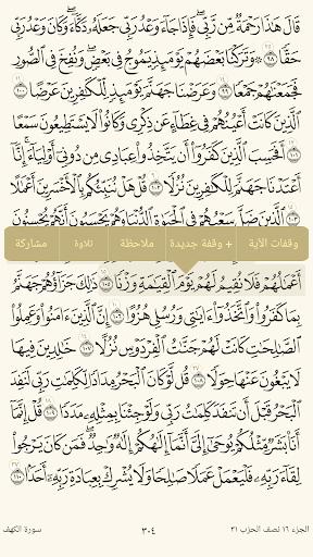 تدارس القرآن screenshot 2