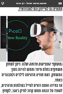 Virtual Reality- screenshot thumbnail