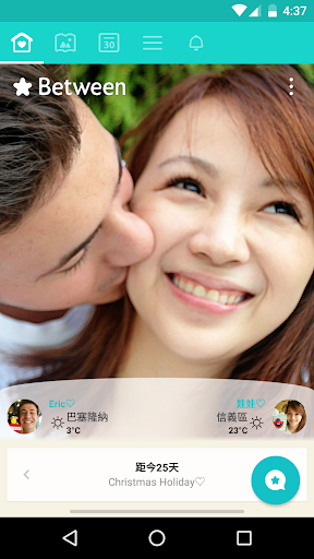 Between 情侶必備一對一專屬 App