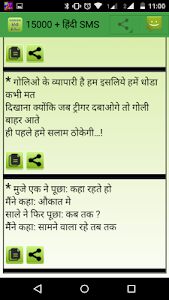 20000 Hindi sms screenshot 3