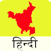 HPSC (Haryana) Hindi