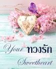 Your Sweetheart ทวงรัก (ศรา+วารุณอร) – พราภัค