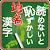 読めないと恥ずかしい地名漢字 file APK for Gaming PC/PS3/PS4 Smart TV