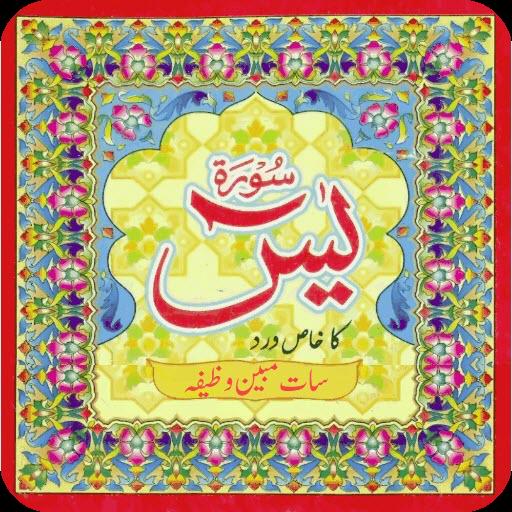 Surah Yaseen 7 Mubeen Wazifa