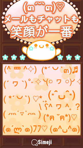 Simeji顔文字パック スマイル編 app (apk) free download for Android/PC/Windows screenshot