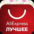 Лучшие товары с Aliexpress apk