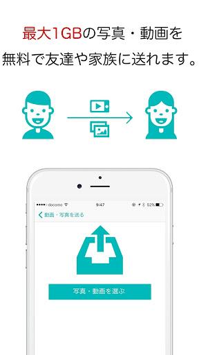 ギガボックス 1GBの動画・写真を送信できる無料アプリ