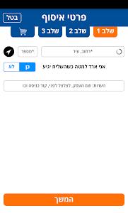 SoPick רשת איסוף ומסירה חברתית screenshot 4
