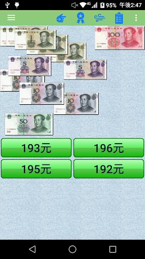 Calculate Chinese YEN Currency 2.5 Windows u7528 1