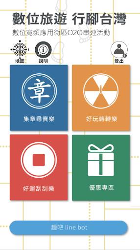 數位旅遊 行腳台灣 screenshot 5