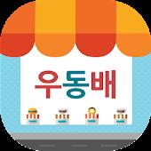 우리동네배달 (우동배) - 배달음식 배달앱