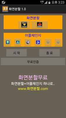 화면분할 - screenshot