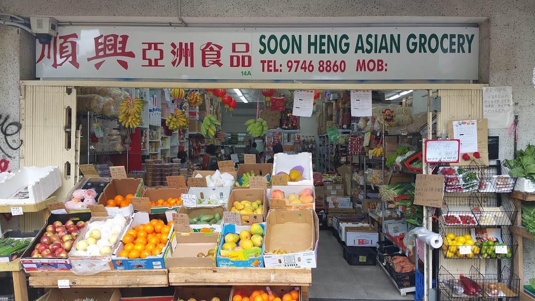 Soon Heng Asian Grocery - Asian Grocery Store in Homebush West