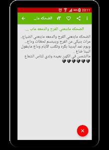 مسجات و رسائل حب سودانية screenshot 7