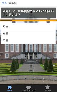 クイズFOR黒執事-現在も連載中の黒執事-マニア度クイズ screenshot 1