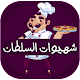 Download شهيوات السلطان For PC Windows and Mac