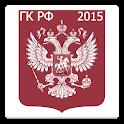 Гражданский кодекс РФ 2015(бс)