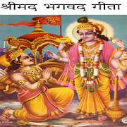 Shrimad Bhagwad Geeta - श्रीमद भगवद गीता एप्प