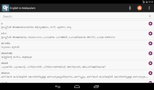 Malayalam Dictionary- screenshot thumbnail