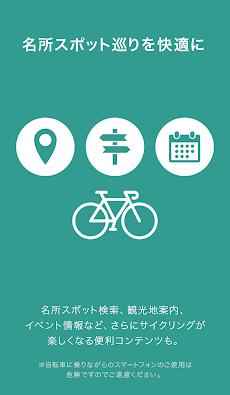 三江線サイクリングアプリのおすすめ画像4