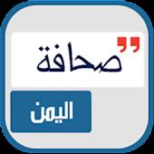 اخبار اليمن - صحافة اليمن