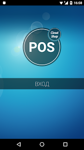 CloudShop:POS онлайн-касса для 54-ФЗ- screenshot thumbnail