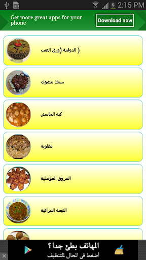 وصفات اكلات عراقية