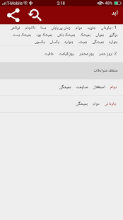 Urdu Thesaurus- screenshot thumbnail