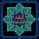Ruqyah Syar'iyyah mp3 Offline Download for PC Windows 10/8/7