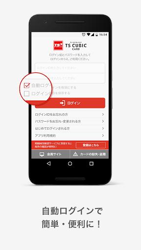 玩免費財經APP|下載TS CUBIC アプリ app不用錢|硬是要APP