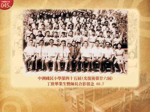第45屆(光復後第26屆丁班)(民國60年)